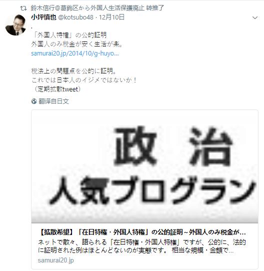 """(铃木信行在Twitter上转发""""外国人在日特权:只降低了税收,享受了特权""""的言论)"""