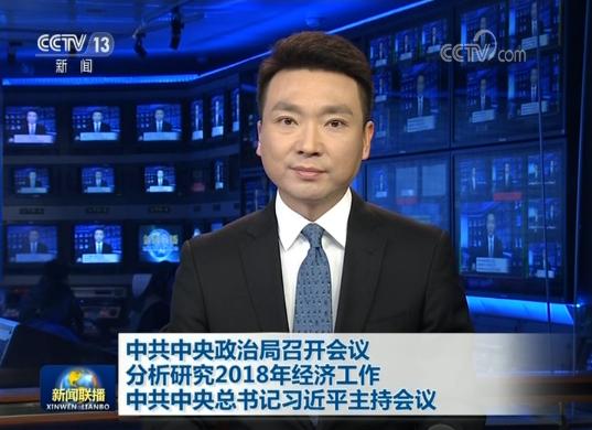 习近平主持中央政治局会议 分析研究2018年经济工作