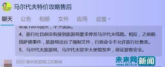 四川春秋旅游有限责任公司成都锦江区顺城分社客服QQ咨询群发布的声明内容