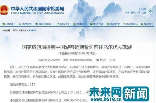 国家旅游局官网上提示国内旅行社暂停组织赴马旅游