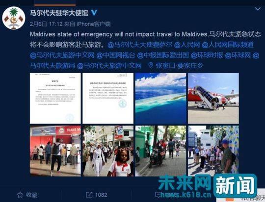 马尔代夫驻华大使馆官方微博称马尔代夫紧急状态不会影响游客赴马