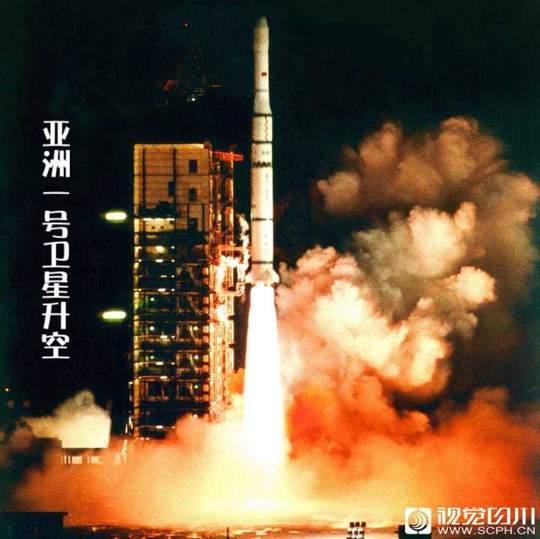 中国首次商业航天发射,亚洲一号卫星在西昌卫星发射基地成功发射。四川日报记者唐正益摄