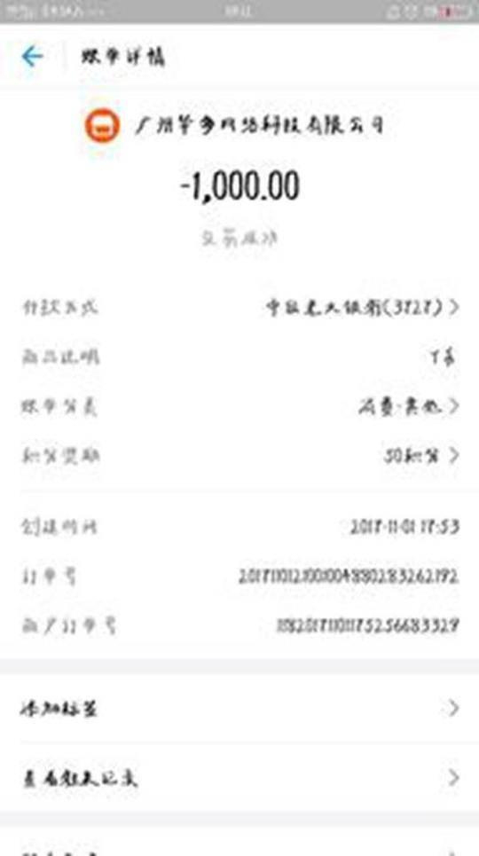12岁男孩用生日试出妈妈密码 花3.5万元打赏主播