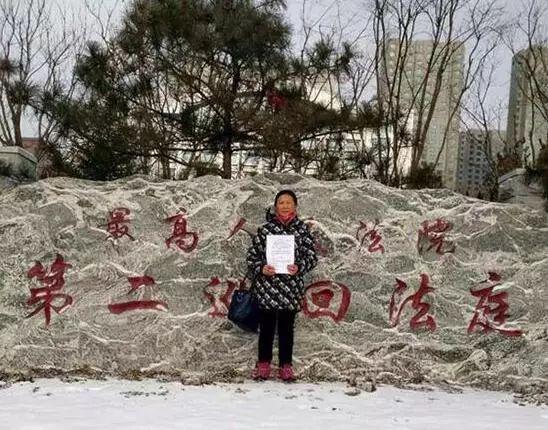 2018年1月,汤玉梅向最高院第二巡回法庭为丈夫刘长海递交申诉书。