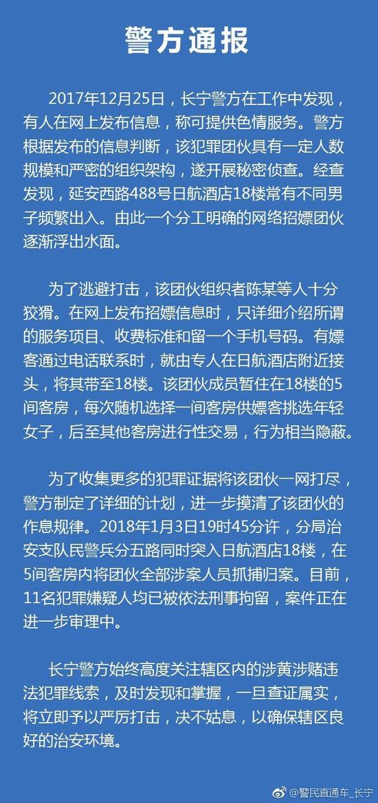 网络捕鱼游戏大厅:上海团伙网上招嫖_将嫖客带至酒店供其挑选卖淫女