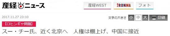 ▲日本《产经新闻》报道截图