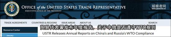 美国贸易代表署网站截图