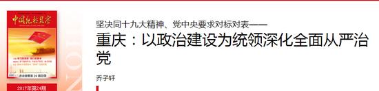网赌博平台网址:中纪委机关刊:孙政才执意推自己主张致中央决策走样