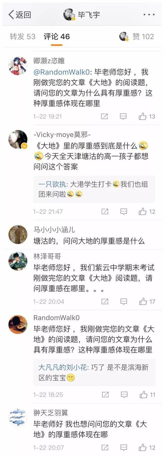 """作家毕飞宇被学生""""围攻"""" 只因一道期末阅读题"""