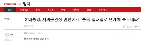 韩国《朝鲜日报》报道截图