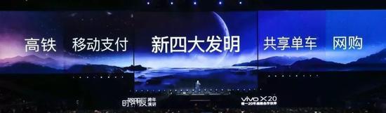 """▲罗振宇演讲跨年""""时间注册天游朋友""""现场。"""