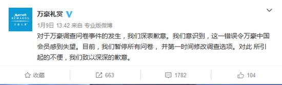 万豪集团在微博上的第一次道歉