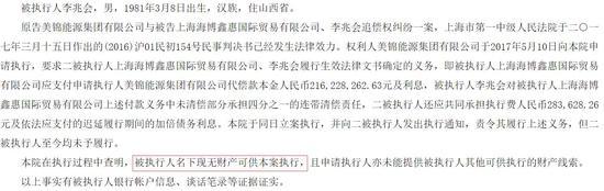 ▲上海市第一中级人民法院执行裁定书