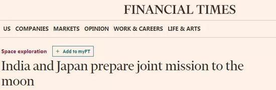 ▲英国《金融时报》网站报道截图