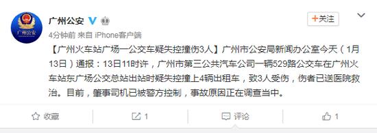 广州火车站广场1辆公交车疑失控撞伤3人soe 454是什么