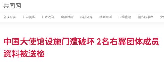 日本共同社13日报道截图