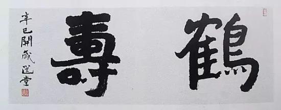 饶宗颐先生手迹