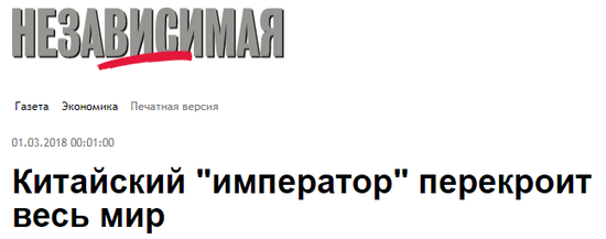 ▲俄罗斯《独立报》报道截图