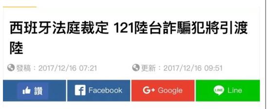 ▲台媒报道原文截图