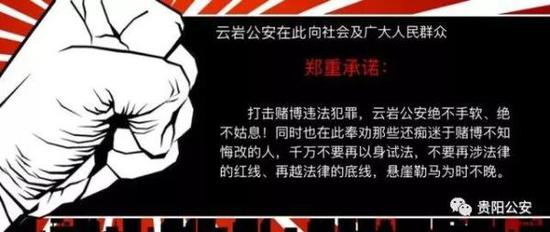 彩盈线上娱乐注册:贵阳云岩区严打赌博:单注10元或全场500元以上