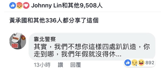 蔡英文春节期间行程满档惹来基层警察的抱怨