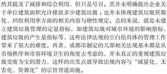 """李鑫雨论文""""政府上的阻碍""""一节"""