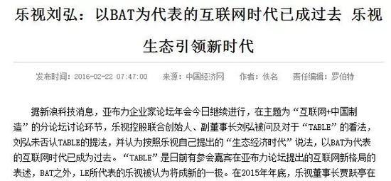 太阳城赌场官网:一起打江山一起借钱_贾跃亭战友爆仓被索赔上亿
