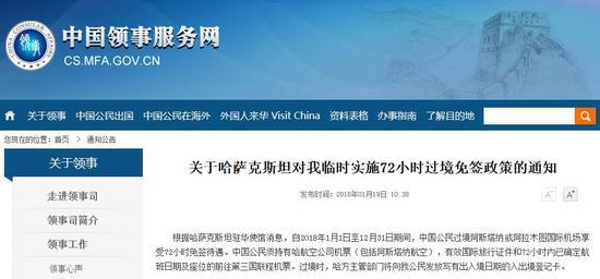 图片起源:中国领事效劳网。