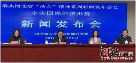 1月31日,河北省政府新闻办举行2017年全省国民经济形势新闻发布会。 记者邢杰冉摄