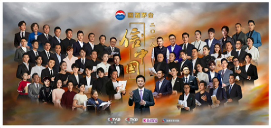 《信中国》节目宣传图