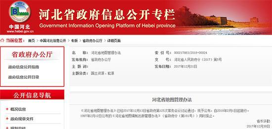 河北省政府网站相关内容截图(部分)