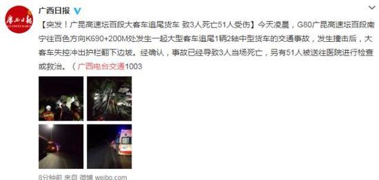 廣昆高速廣西境內大客車追尾貨車 致3死51傷(圖)