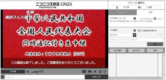 图片说明:直播结束日本网友感谢直播和翻译工作人员