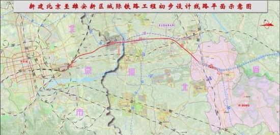 新建北京至雄安新区城际铁路工程初步设计线路平面示意图 图片来源于环保部网站