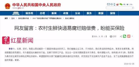 李朋璇的留言 中国政府网截图