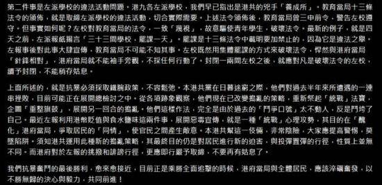"""▲图为网上刊出的1967年香港《工商日报》的一篇社评文章,呼吁港英政府围剿学校和学校背后的""""共党分子"""""""