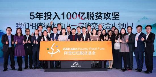 阿里合伙人集体亮相,启动阿里巴巴扶贫基金。本文图片 阿里巴巴集团提供