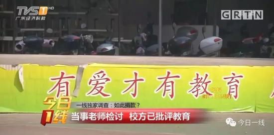 图片来历:广东广播电视台民生新闻栏目《今日一线》