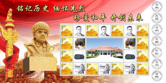 童长荣诞辰110周年纪念邮票版面 新华社 图