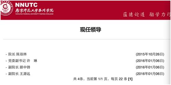 (郭宁生已不再南京师范大学泰州学院领导名单中)