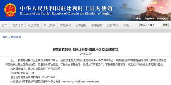 图片来源:中国驻比利时大使馆网站。