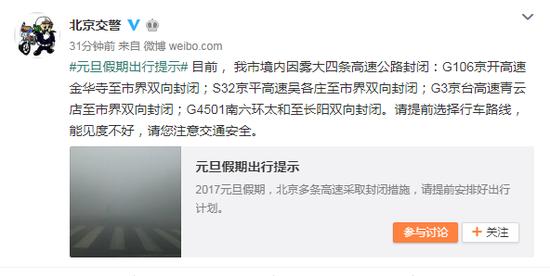 金沙国际娱乐:北京京开高速等四条高速公路因大雾封闭