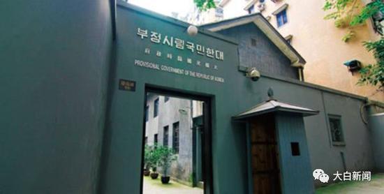 重庆大韩民国临时政府旧址