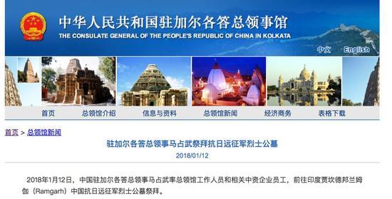 中华人民共和国驻加尔各答总领事馆截图