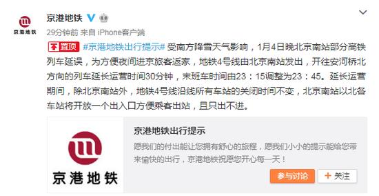 网上赌博大网址:北京地铁4号线因高铁延误将延长运营期间