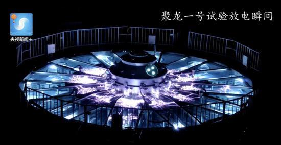 """△核聚变试验装置""""聚龙一号""""试验时发出的电光"""