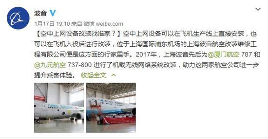 截图来自:波音公司官方微博