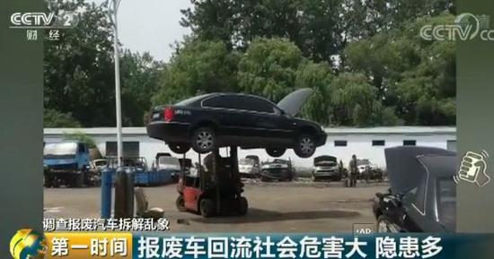 报废汽车被拆解回流市场 可能已安装到你家车上折子戏 黄阅