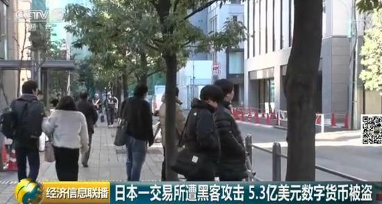 日本现史上最大数字货币被盗案 金额约