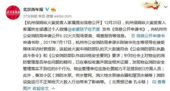 北京青年报微博截图